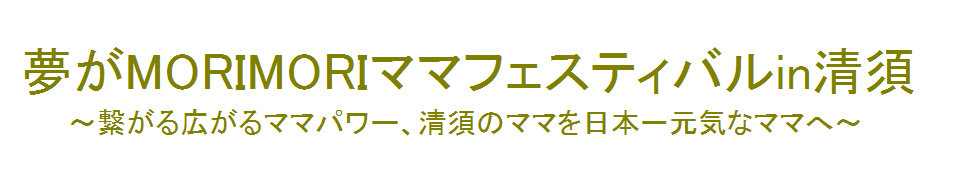 夢がMORIMORIママフェスティバルin清須
